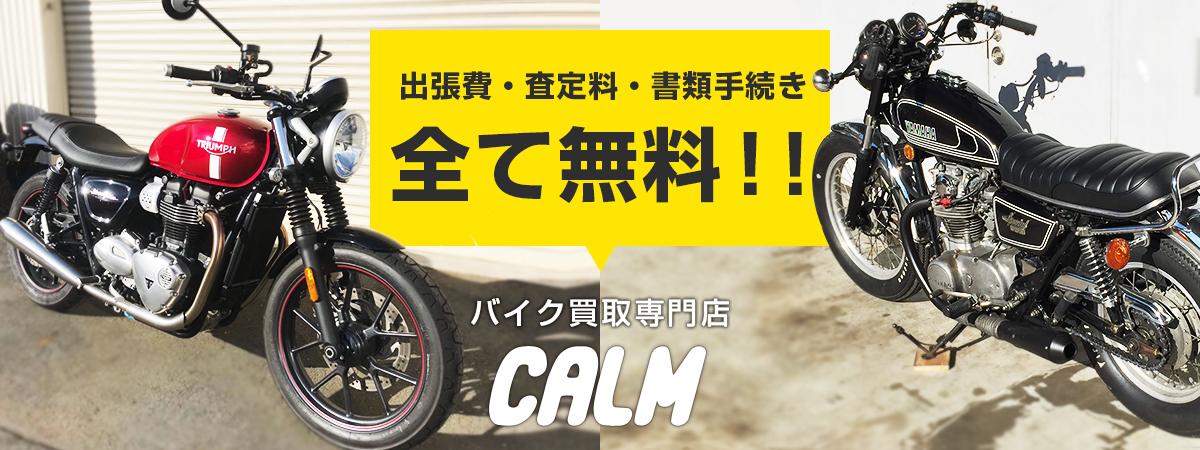 出張費・査定料・書類手続き 全て無料!!バイク買取専門店カーム