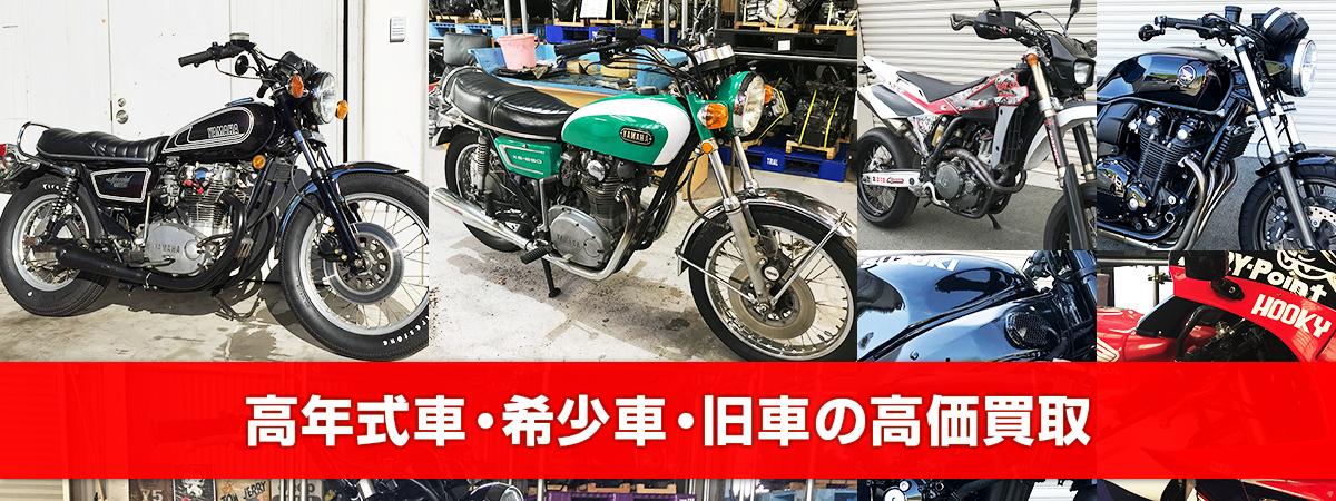 高年式車・希少車・旧車の高価買取
