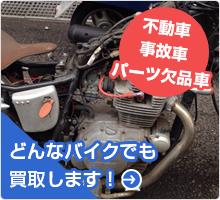 不動車、事故車、パーツ欠品車 どんなバイクでも買取します!